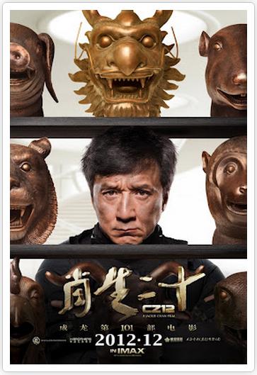 CZ12 poster