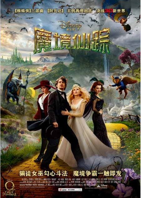 Oz Chinese poster